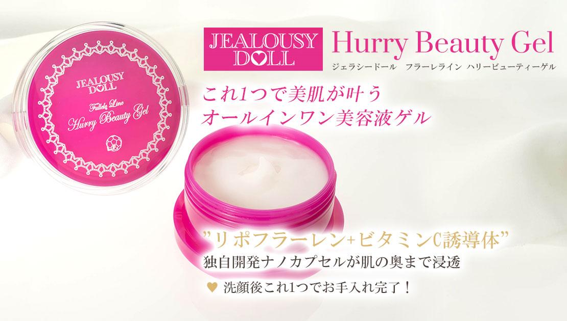 Hurry Beauty Gel