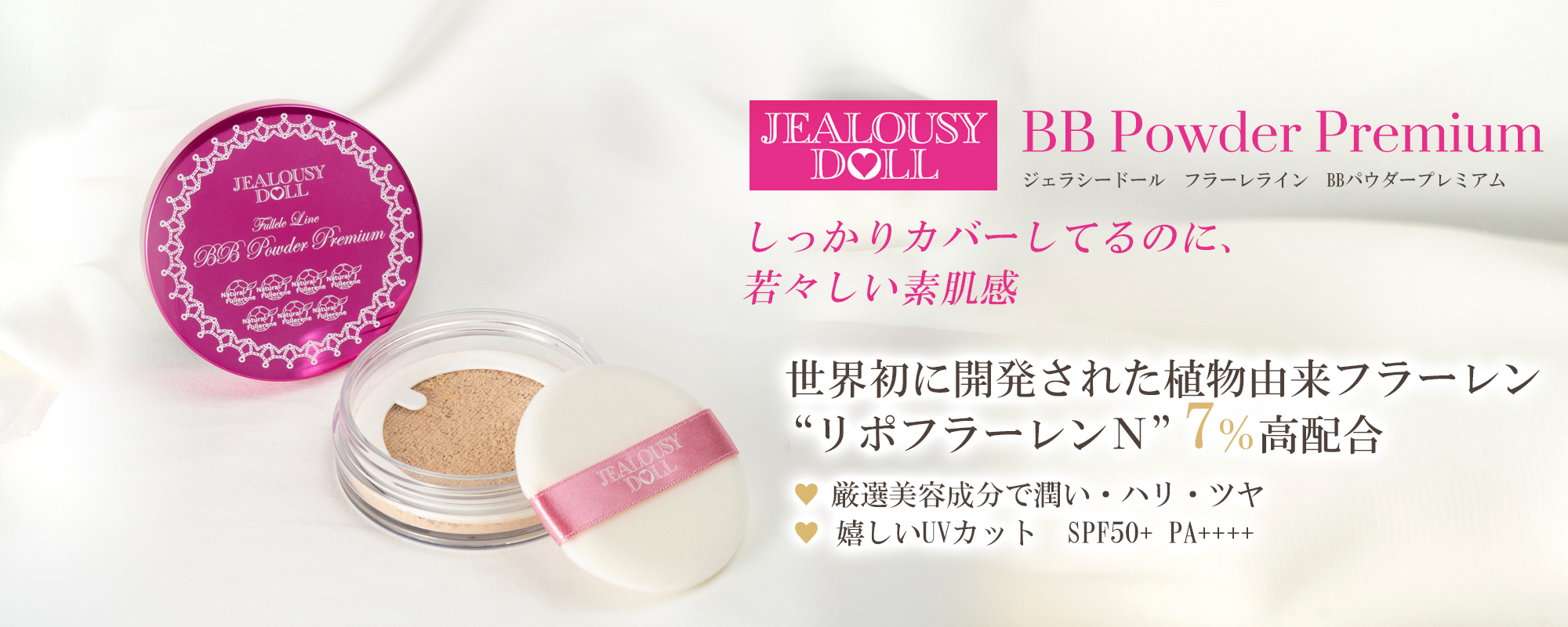 BB Powder Premium